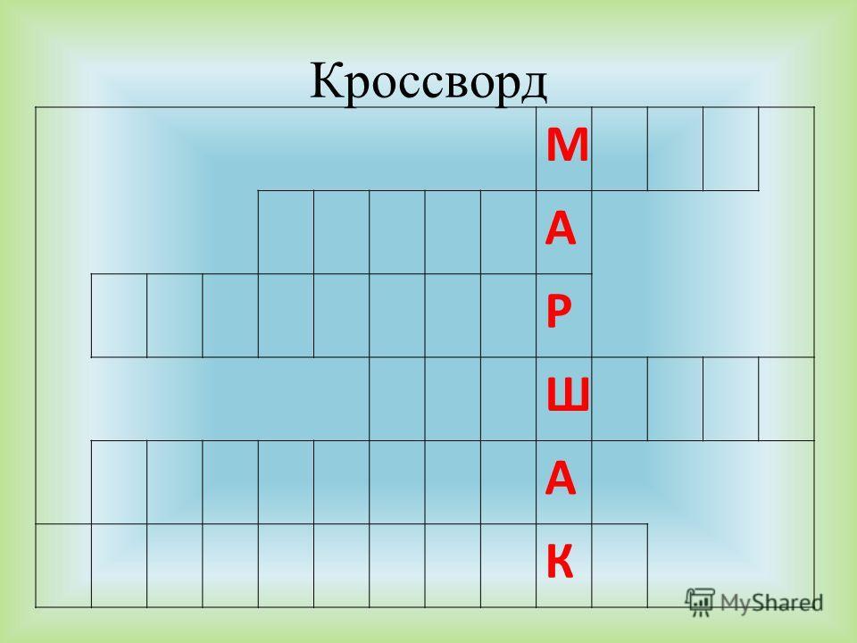 Кроссворд М А Р Ш А К
