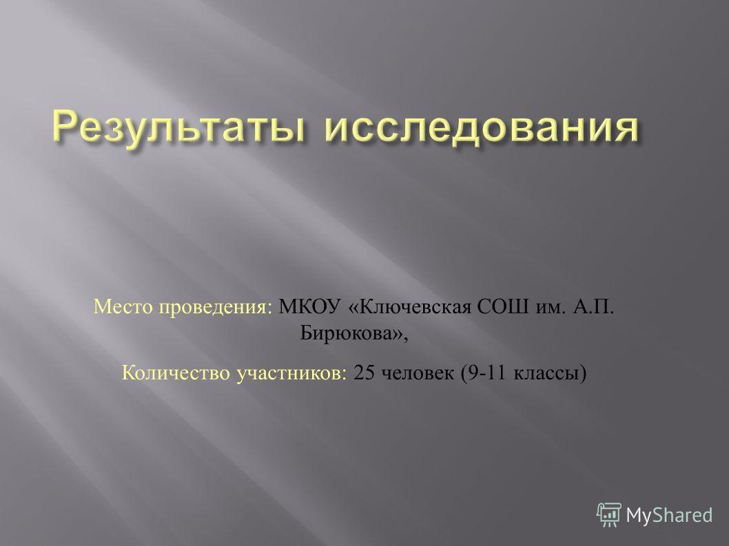 Место проведения: МКОУ «Ключевская СОШ им. А.П. Бирюкова», Количество участников: 25 человек (9-11 классы)