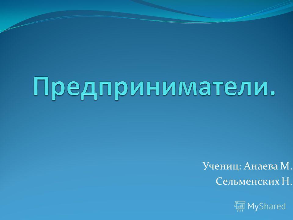 Учениц: Анаева М. Сельменских Н.