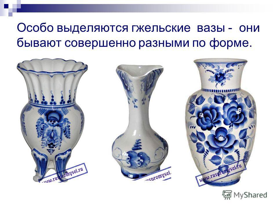 Особо выделяются гжельские вазы - они бывают совершенно разными по форме.