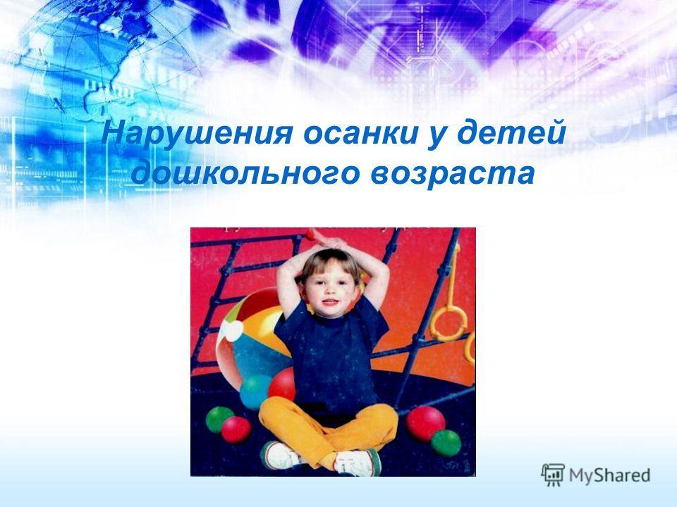 Нарушения осанки у детей дошкольного возраста