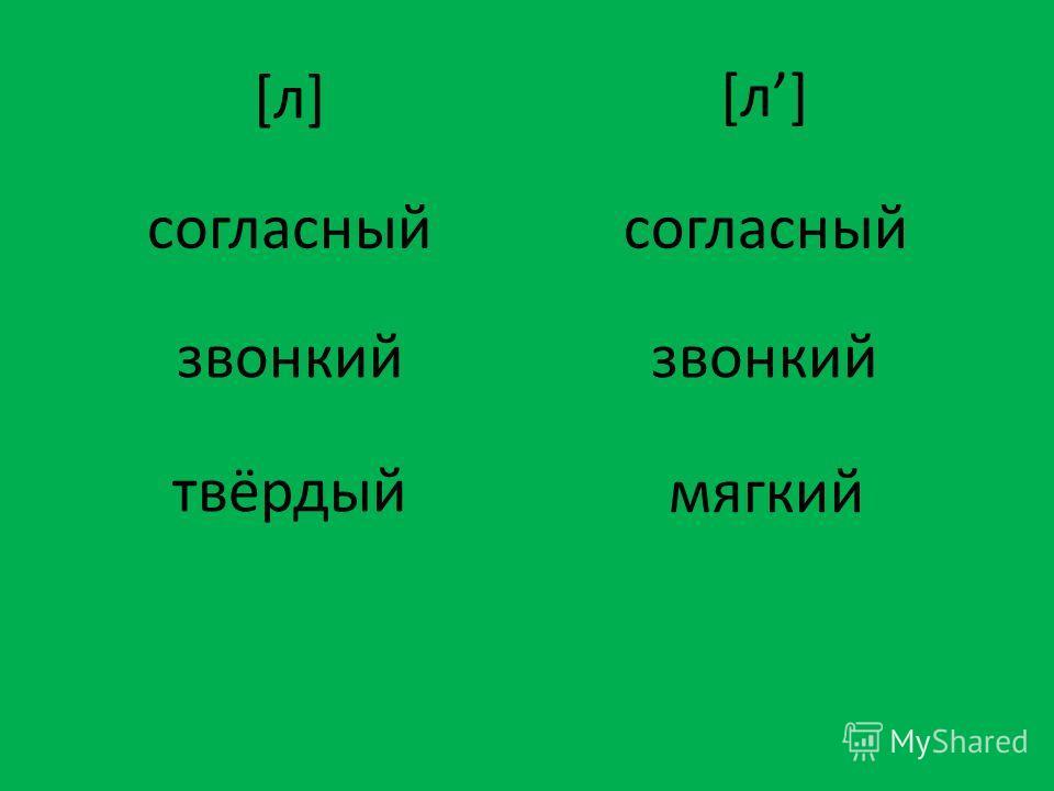 [л] согласный звонкий твёрдый согласный звонкий мягкий