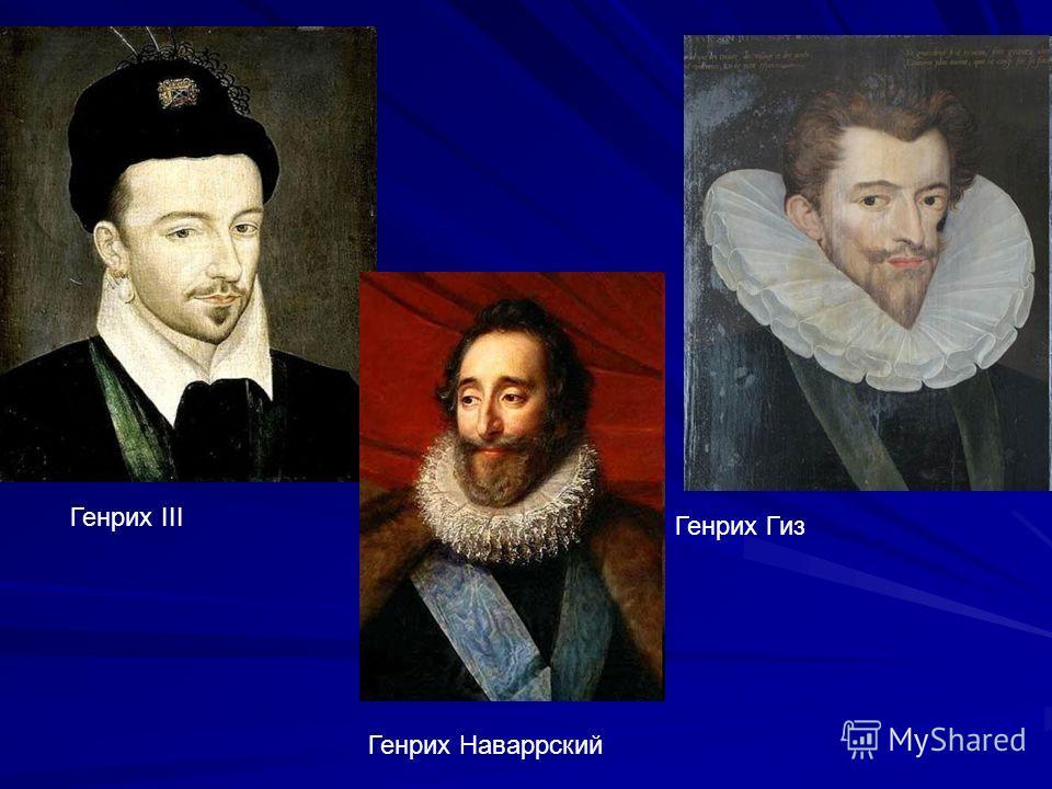 Генрих III Генрих Гиз Генрих Наваррский