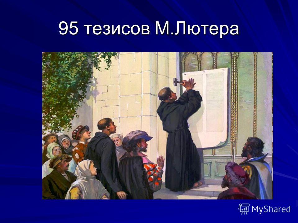 95 тезисов М.Лютера