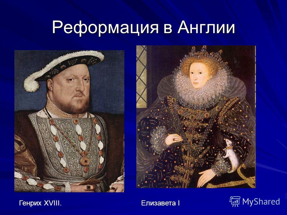 Реформация в Англии Генрих XVIII.Елизавета I