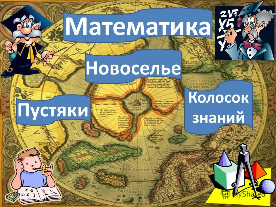 Пустяки Новоселье Колосок знаний Математика