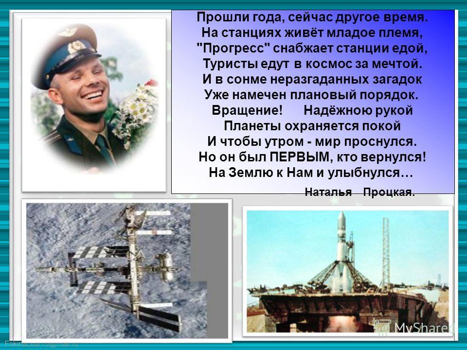 FokinaLida.75@mail.ru Прошли года, сейчас другое время. На станциях живёт младое племя,