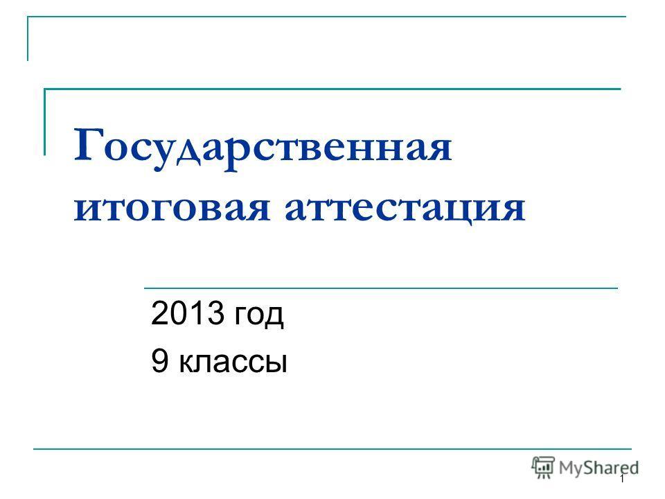 Государственная итоговая аттестация 2013 год 9 классы 1