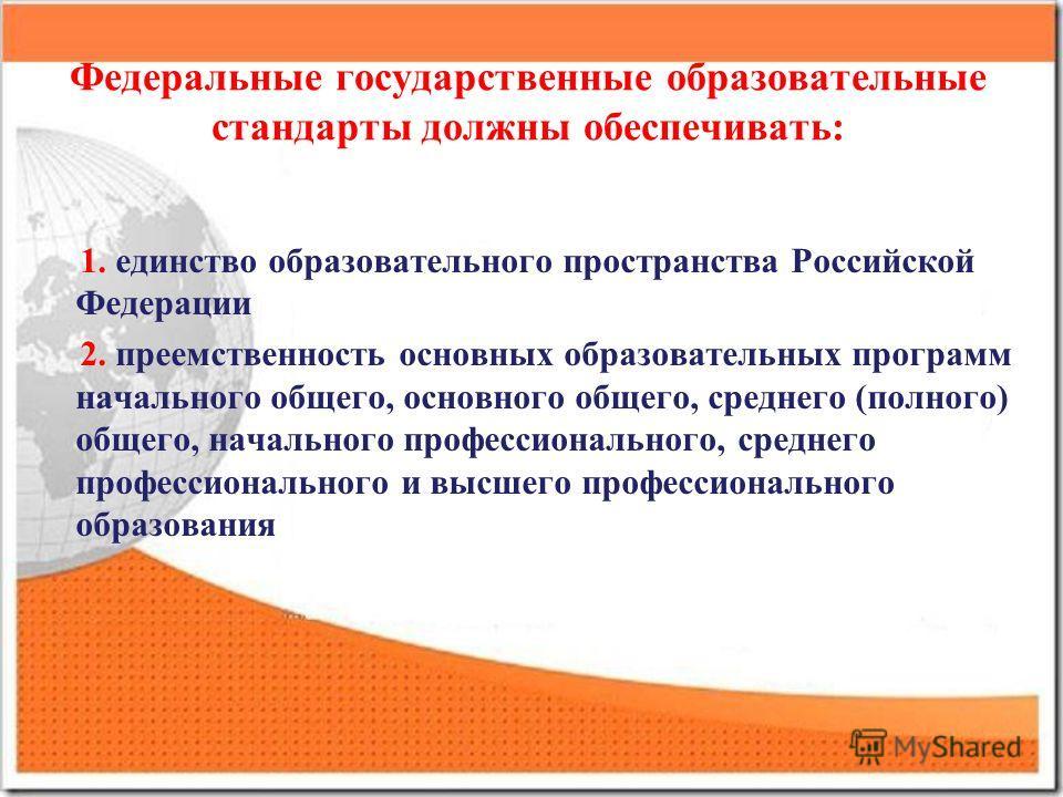 Федеральные государственные образовательные стандарты должны обеспечивать: 1. единство образовательного пространства Российской Федерации 2. преемственность основных образовательных программ начального общего, основного общего, среднего (полного) общ