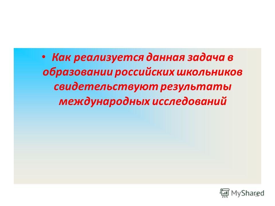 Как реализуется данная задача в образовании российских школьников свидетельствуют результаты международных исследований 66