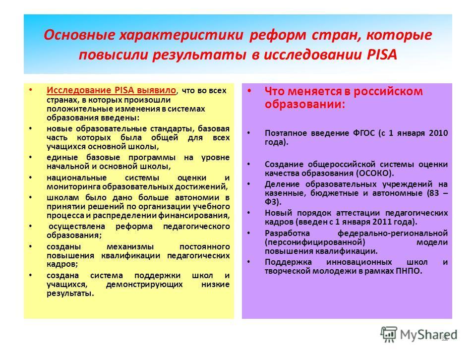 Основные характеристики реформ стран, которые повысили результаты в исследовании PISA Исследование PISA выявило, что во всех странах, в которых произошли положительные изменения в системах образования введены: новые образовательные стандарты, базовая
