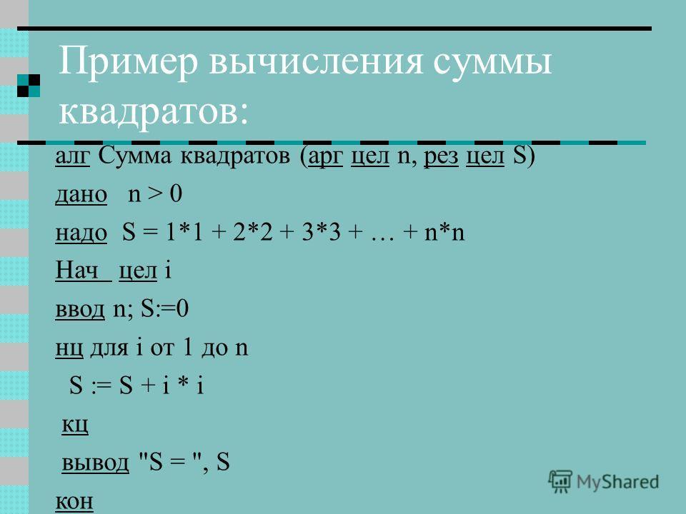 Общий вид алгоритма алг название алгоритма (аргумент и результат) дано условия применимости алгоритма надо цель выполнения алгоритма нач описание промежуточных величин последовательность команд (тело алгоритма) кон