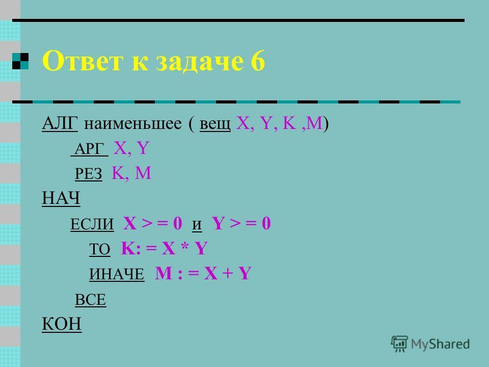 Ответ к задаче 4 АЛГ произведение (цел N, P) АРГ N РЕЗ S НАЧ P: = 1 A: = 2 ПОКА А < = N НЦ P: = P * A A: = A + 2 КЦ КОН