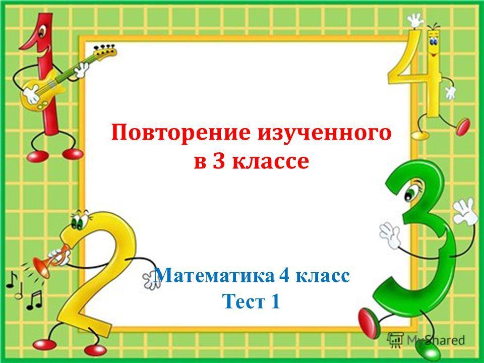 Повторение изученного в 3 классе Математика 4 класс Тест 1