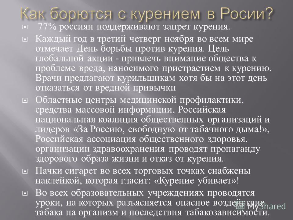77% россиян поддерживают запрет курения. Каждый год в третий четверг ноября во всем мире отмечает День борьбы против курения. Цель глобальной акции - привлечь внимание общества к проблеме вреда, наносимого пристрастием к курению. Врачи предлагают кур