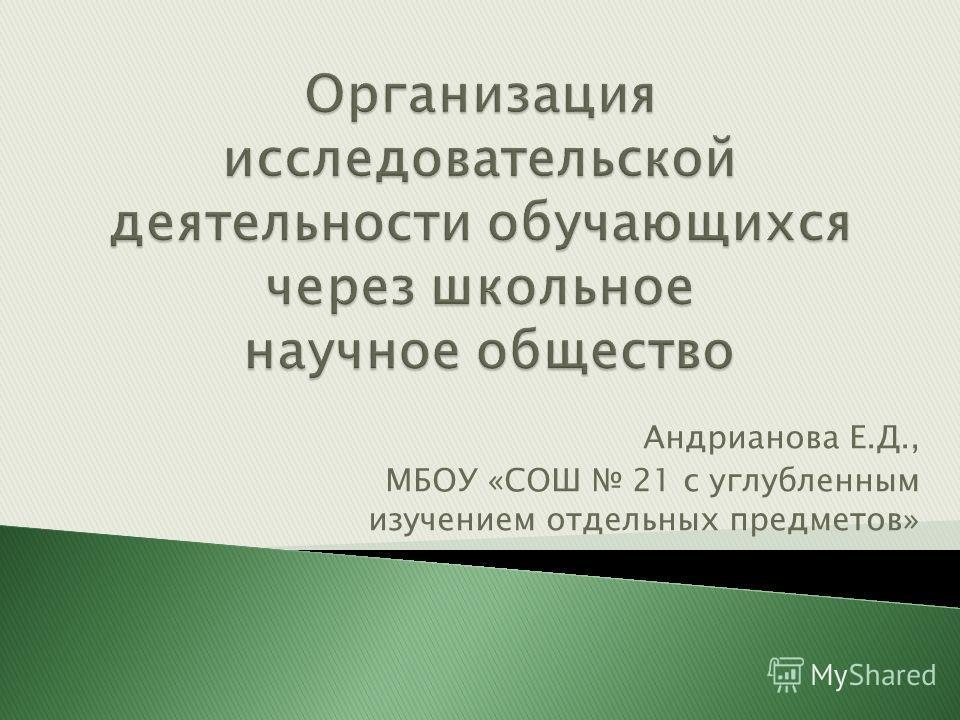 Андрианова Е.Д., МБОУ «СОШ 21 с углубленным изучением отдельных предметов»