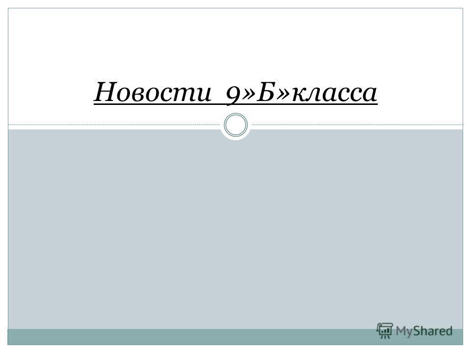 Новости 9»Б»класса