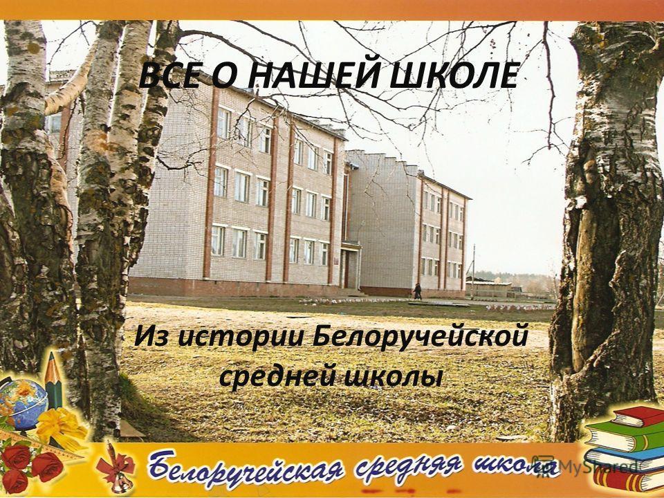 ВСЕ О НАШЕЙ ШКОЛЕ Из истории Белоручейской средней школы