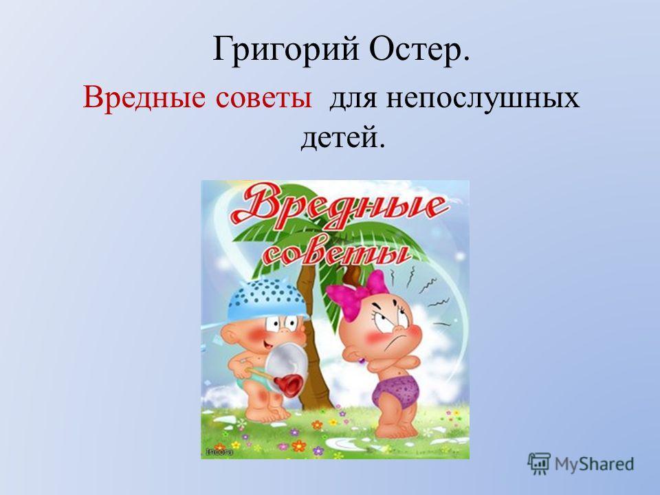 Григорий Остер. Вредные советы для непослушных детей.