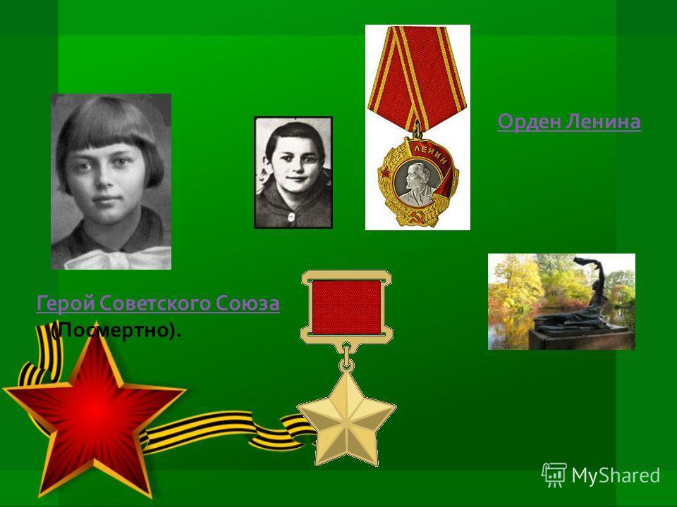 Орден Ленина Герой Советского Союза (Посмертно).