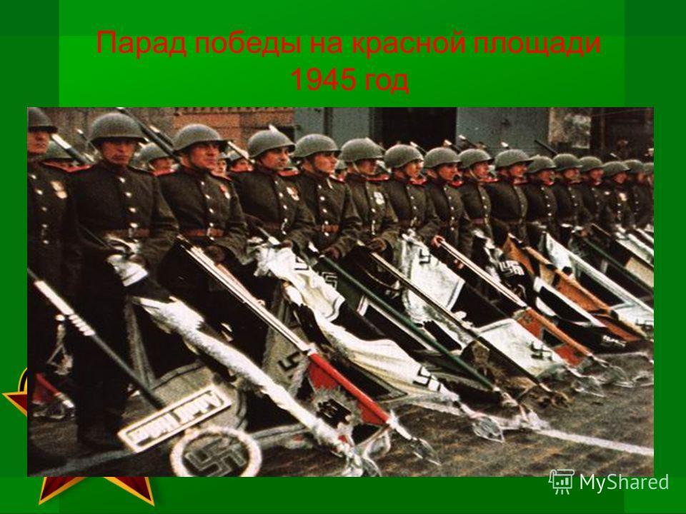 Парад победы на красной площади 1945 год