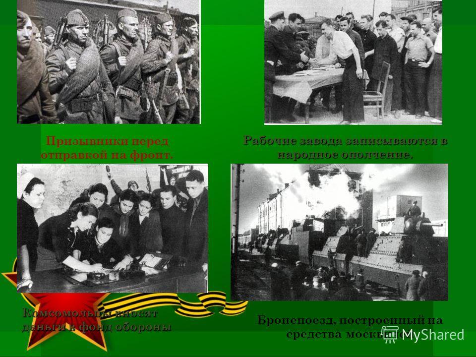 Призывники перед отправкой на фронт. Рабочие завода записываются в народное ополчение. Комсомольцы вносят деньги в фонд обороны Бронепоезд, построенный на средства москвичей