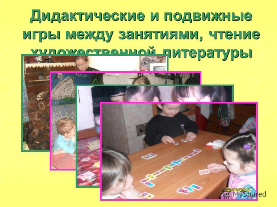 Дидактические и подвижные игры между занятиями, чтение художественной литературы