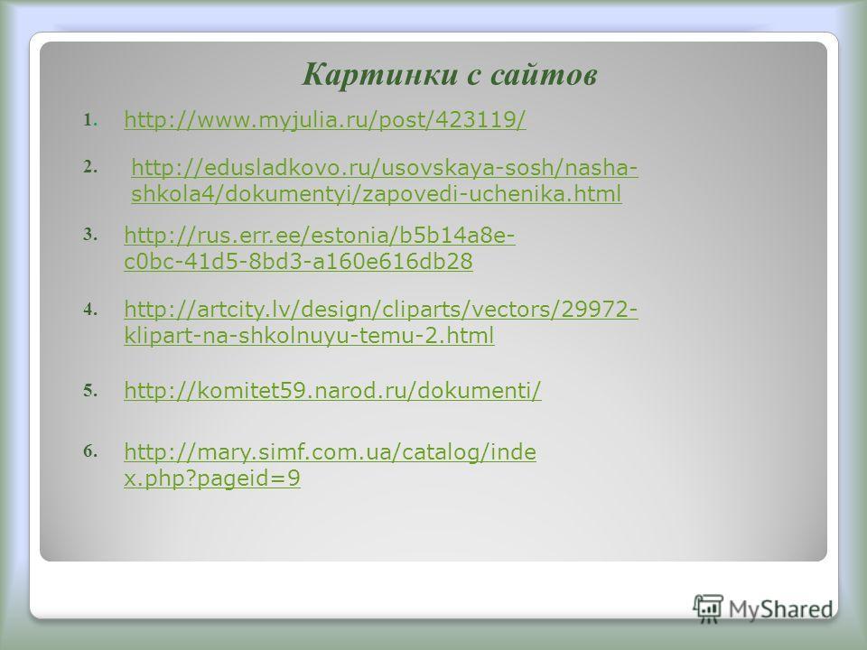 http://www.myjulia.ru/post/423119/ http://edusladkovo.ru/usovskaya-sosh/nasha- shkola4/dokumentyi/zapovedi-uchenika.html http://rus.err.ee/estonia/b5b14a8e- c0bc-41d5-8bd3-a160e616db28 http://artcity.lv/design/cliparts/vectors/29972- klipart-na-shkol