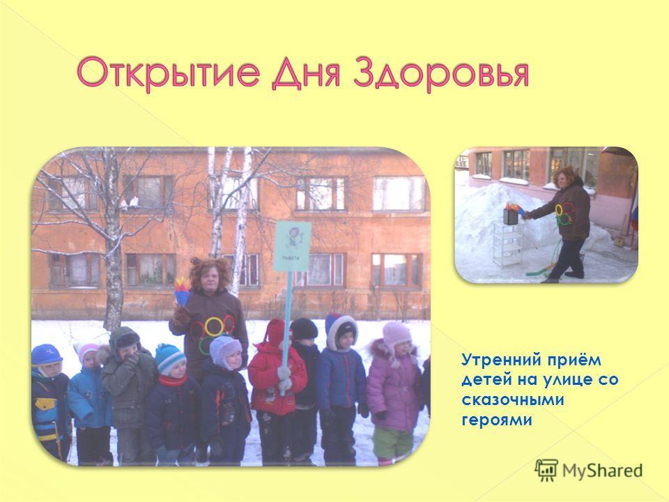 Утренний приём детей на улице со сказочными героями