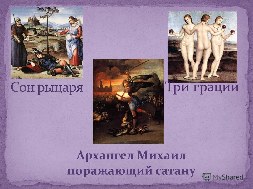 Три грации Архангел Михаил поражающий сатану