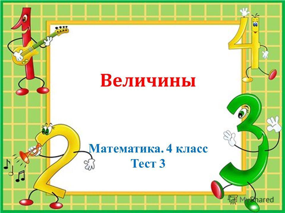 Величины Математика. 4 класс Тест 3