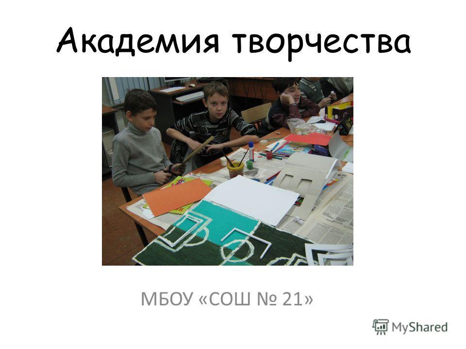 Академия творчества МБОУ «СОШ 21»