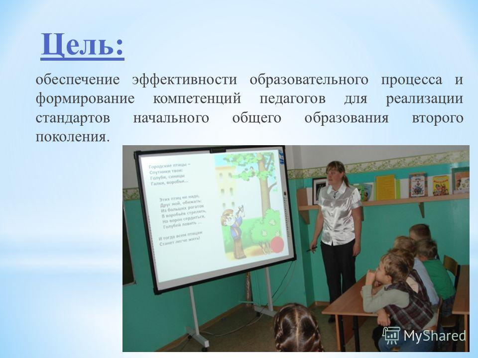 Цель: обеспечение эффективности образовательного процесса и формирование компетенций педагогов для реализации стандартов начального общего образования второго поколения.