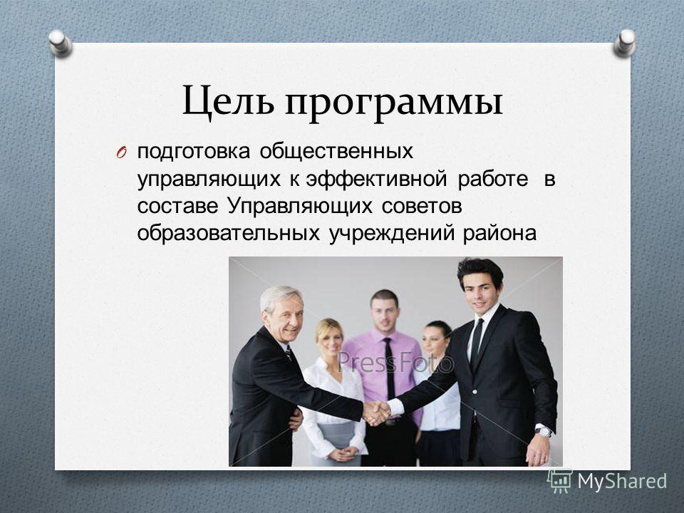 Цель программы O подготовка общественных управляющих к эффективной работе в составе Управляющих советов образовательных учреждений района