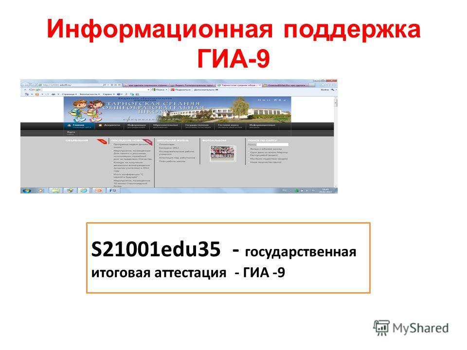 Информационная поддержка ГИА-9 S21001edu35 - государственная итоговая аттестация - ГИА -9