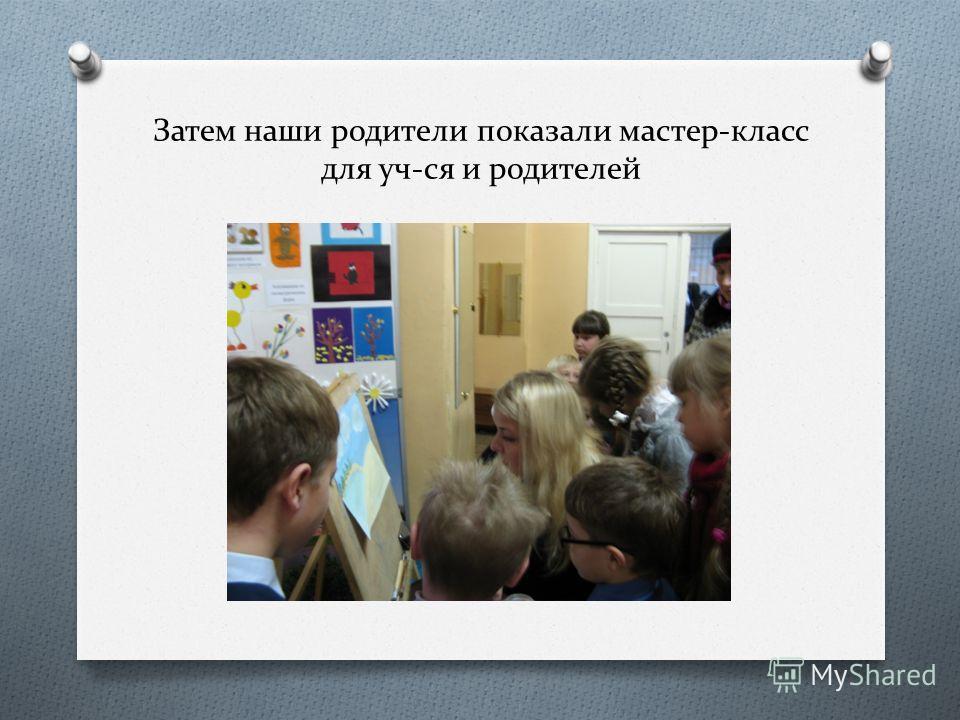 Затем наши родители показали мастер-класс для уч-ся и родителей