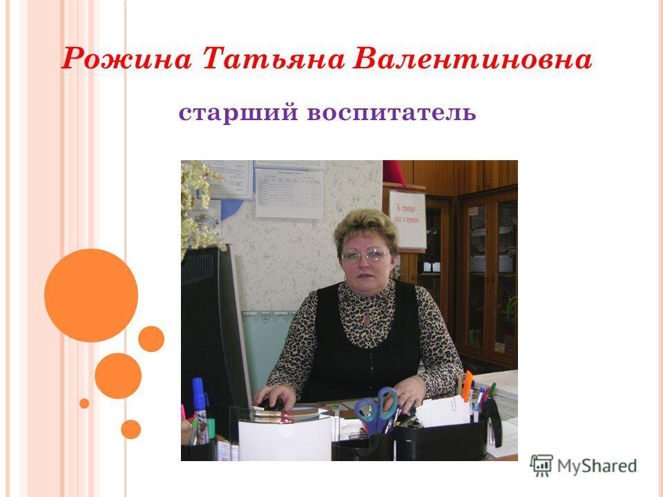 Рожина Татьяна Валентиновна старший воспитатель