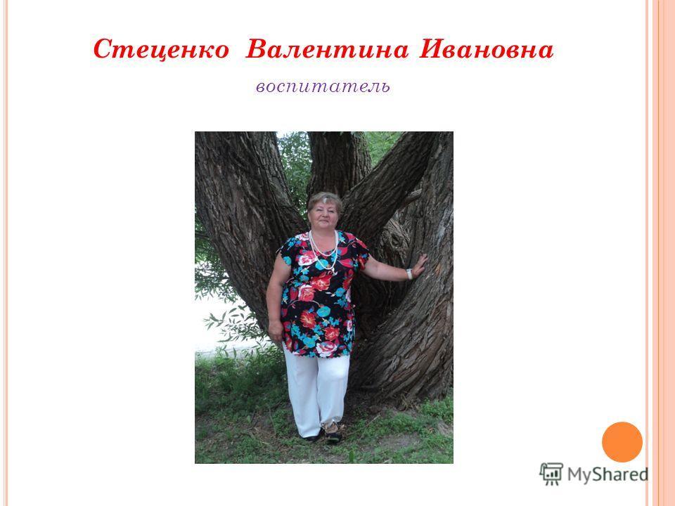 Стеценко Валентина Ивановна воспитатель