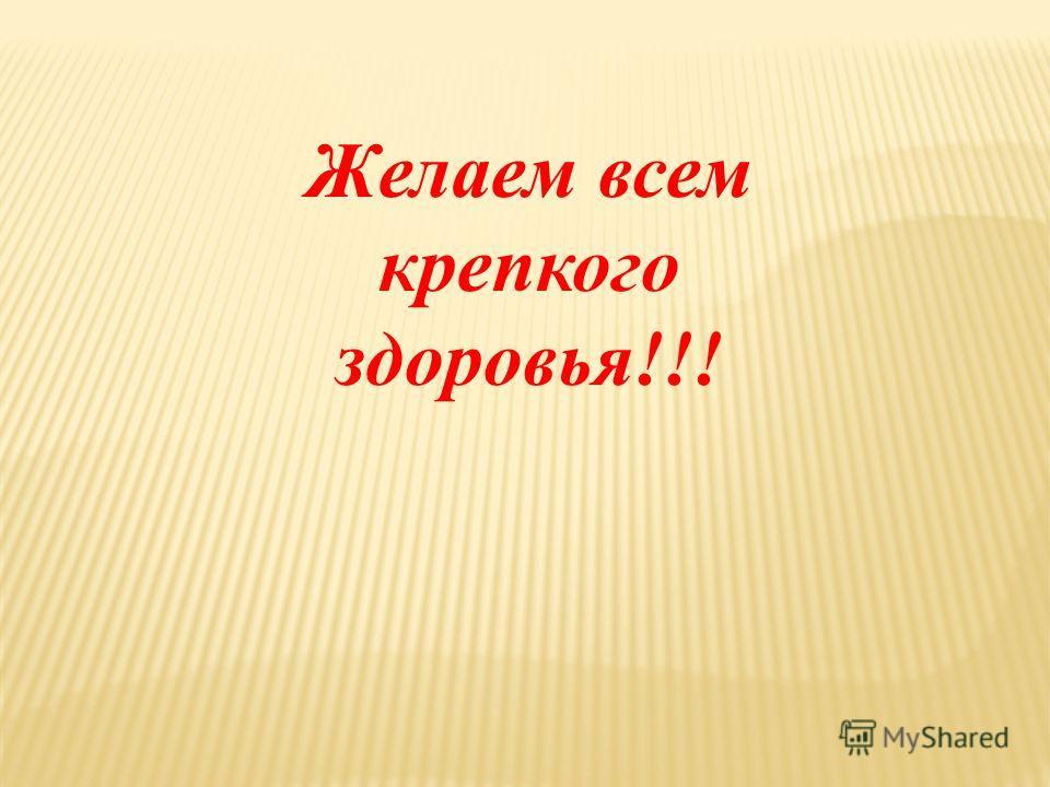 Желаем всем крепкого здоровья!!!