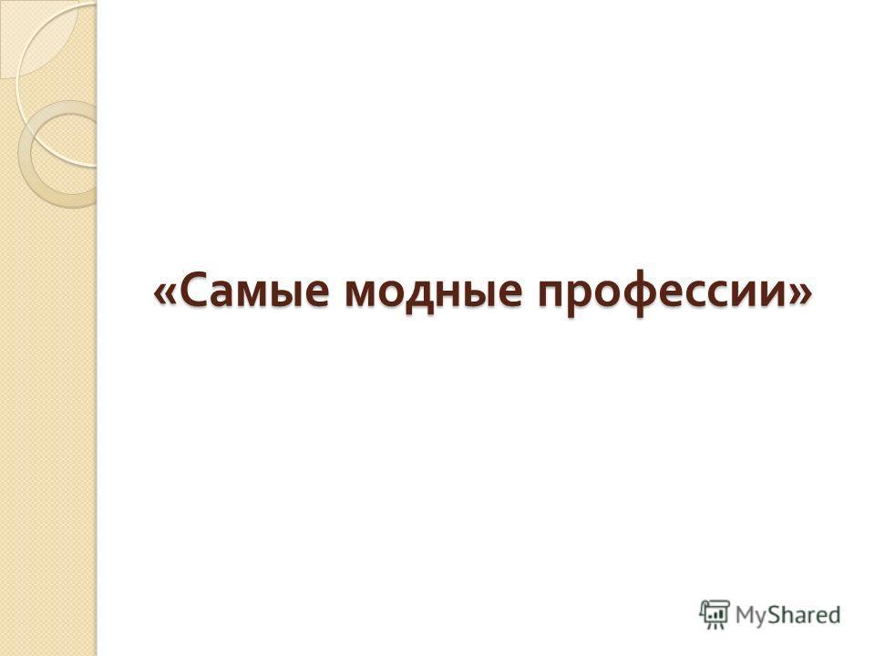 « Самые модные профессии »
