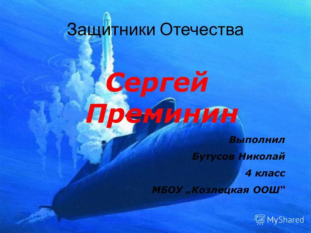 презентация 23 февраля день защитника отечества