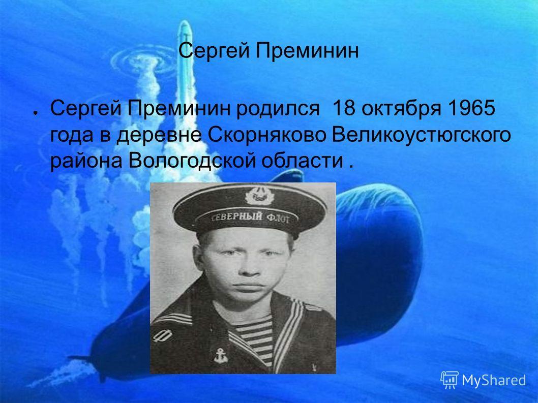 Сергей Преминин Сергей Преминин родился 18 октября 1965 года в деревне Скорняково Великоустюгского района Вологодской области.