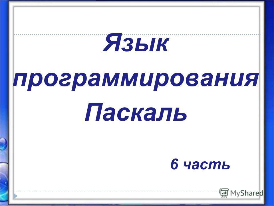 Язык программирования Паскаль 6 часть
