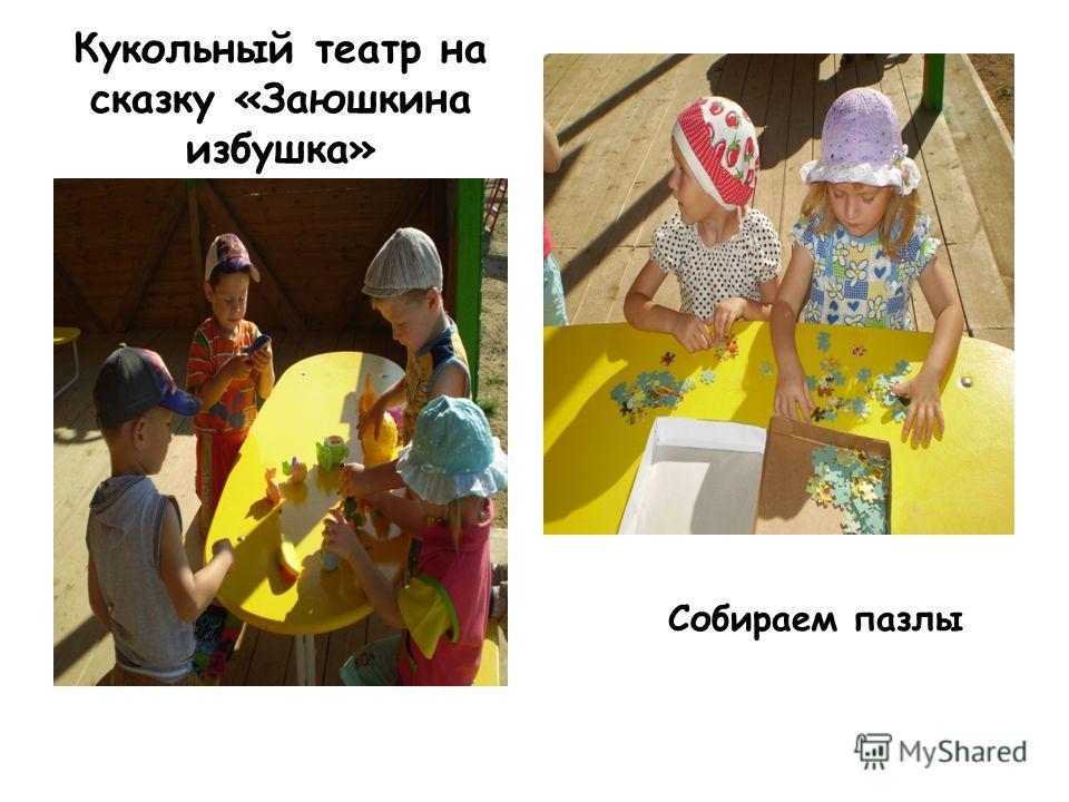 Кукольный театр на сказку «Заюшкина избушка» Собираем пазлы