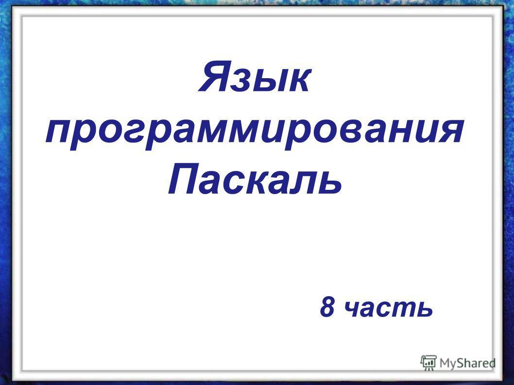 Язык программирования Паскаль 8 часть