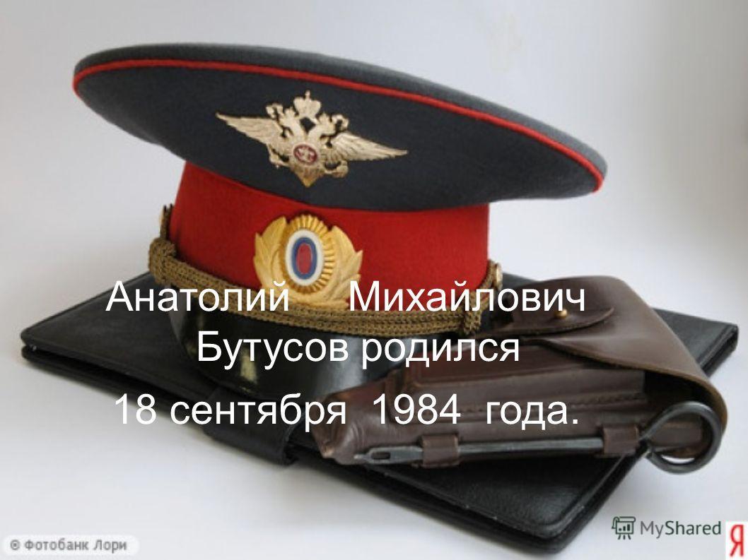 Анатолий Михайлович Бутусов родился 18 сентября 1984 года.