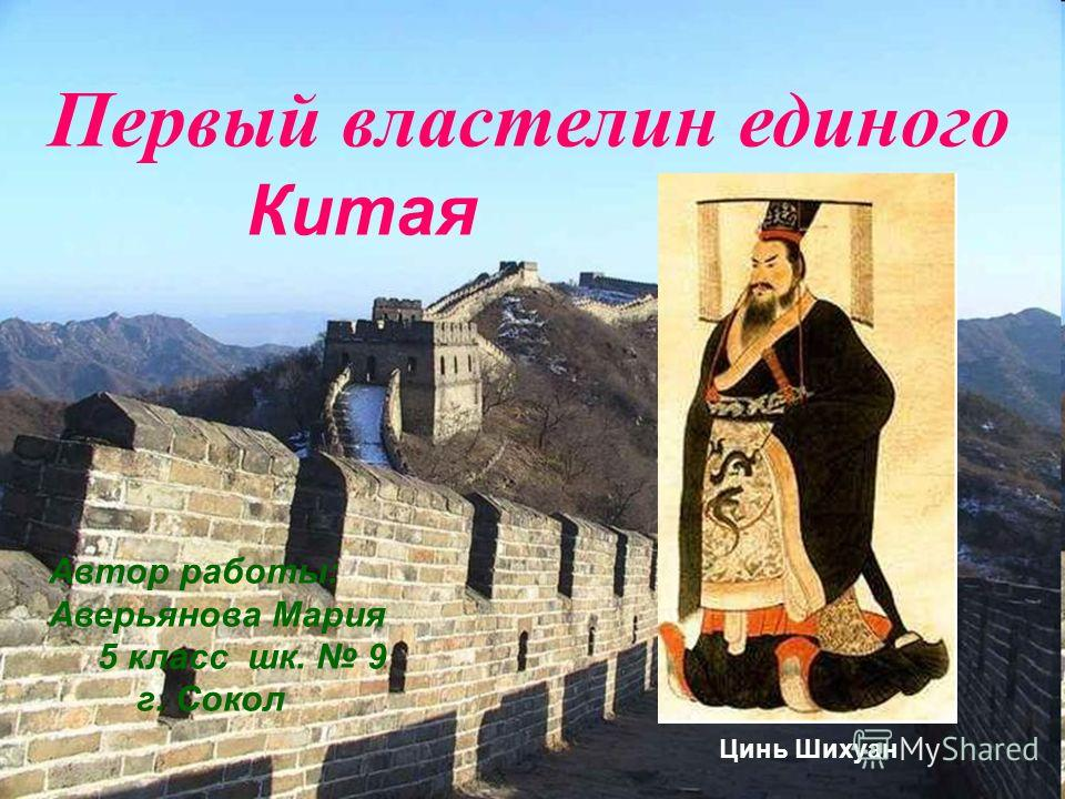 Первый властелин единого Китая Автор работы: Аверьянова Мария 5 класс шк. 9 г. Сокол Цинь Шихуан
