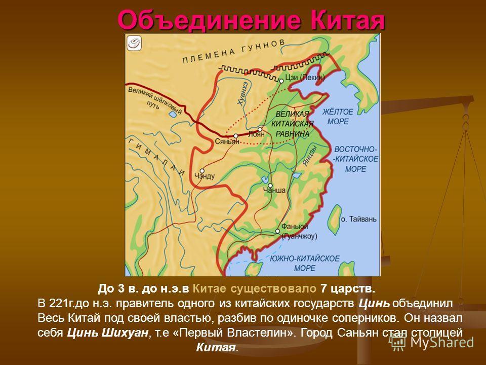 Объединение Китая Объединение Китая До 3 в. до н.э.в Китае существовало 7 царств. В 221г.до н.э. правитель одного из китайских государств Цинь объединил Весь Китай под своей властью, разбив по одиночке соперников. Он назвал себя Цинь Шихуан, т.е «Пер