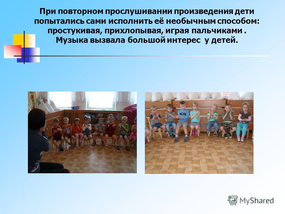Дети прослушали музыкальную композицию нашего вологодского композитора В.А.Гаврилина «Вальс».