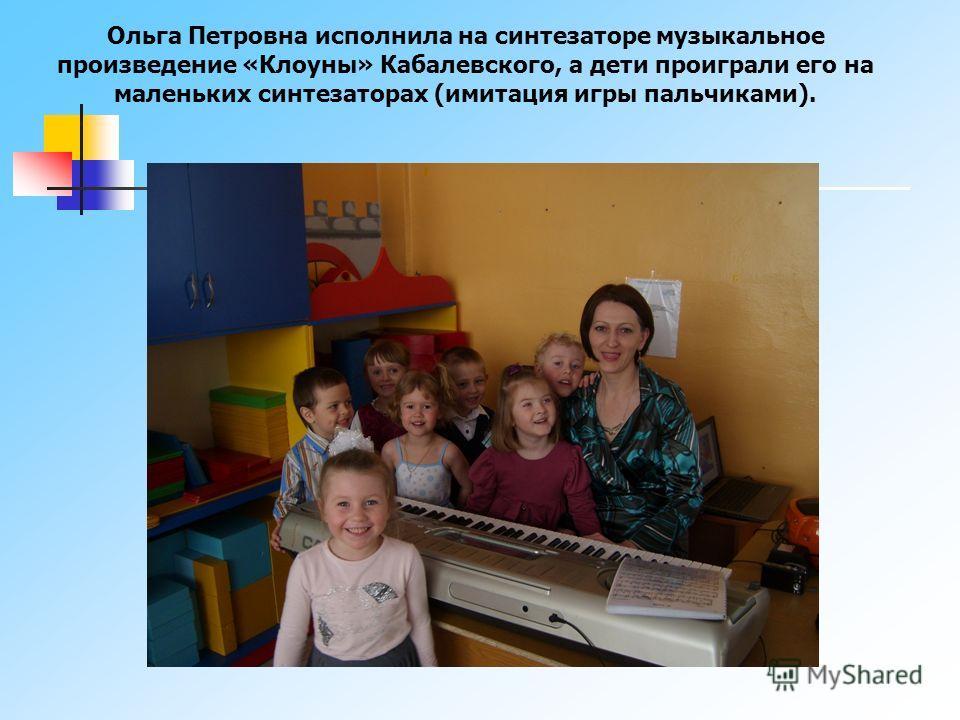 При повторном прослушивании произведения дети попытались сами исполнить её необычным способом: простукивая, прихлопывая, играя пальчиками. Музыка вызвала большой интерес у детей.